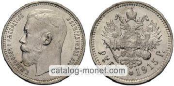 каждом вышеперечисленных сколько стоит рубль серебрянный 1915г николая второго внимание